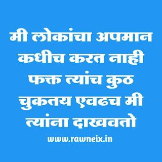 मराठी टोमणे ( Marathi Tomne )