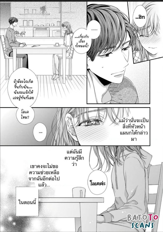 Koko kara wa Otona no Jikan desu. - หน้า 17