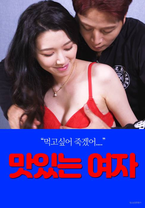 18+ Delicious Woman (2021) Korean Movie 720p HDRip 450MB Download