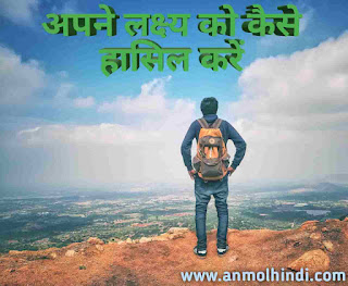 How to success life in Hindi, successful quotes in Hindi