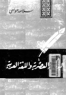 Download Kitab Balaghah Modern dan Bahasa Arab PDF