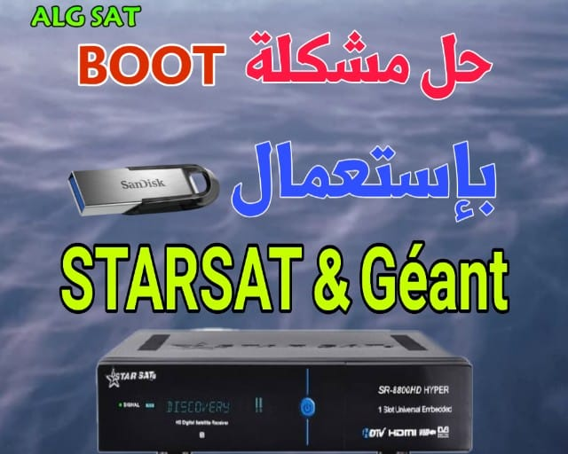 BOOT  - GEANT - STARSAT - USB