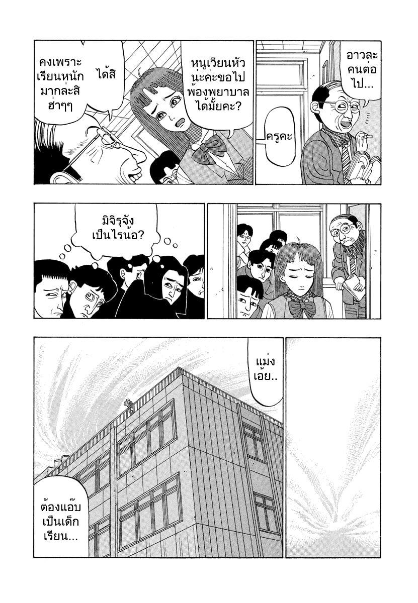 อ่านการ์ตูน Tanikamen ตอนที่ 16 หน้าที่ 3