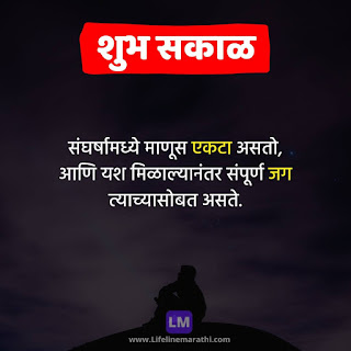 Good Morning Marathi Message