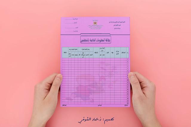 بطاقة المعلومات الخاصة بموارد التعليم عن بعد بصيغة word قابلة للتعديل