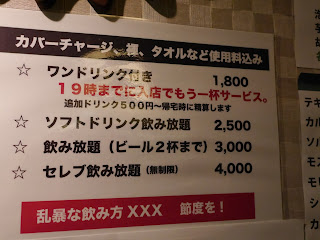 Drink course menu at Zakoza Bulge Bar, gay bar in Namba, Osaka, Japan