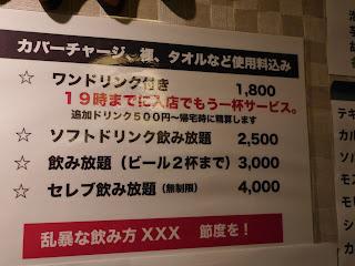 Drink course menu at Zakoza Bulge Bar, gay bar in Namba, Osaka, Japan