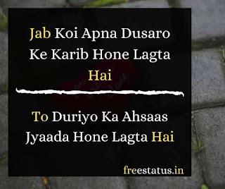 Jab-Koi-Apna-Dusaro-Ke-Love-Pain- Quotes