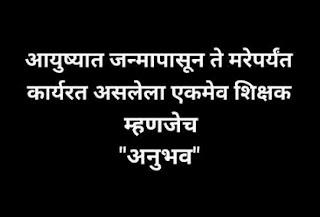 marathi suvichar dp