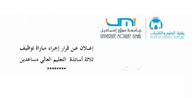 كلية العلوم والتقنيات بالرشيدية مباراة توظيف 03 أساتذة التعليم العالي مساعدين آخر أجل 31 غشت 2019