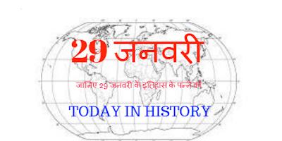 29 January Aaj Ka Itihas