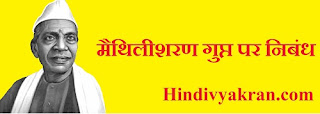 "Hindi Essay on ""Maithili Sharan Gupt"", ""मैथिलीशरण गुप्त पर निबंध"" for Class 11, 12 & B.A. Students"
