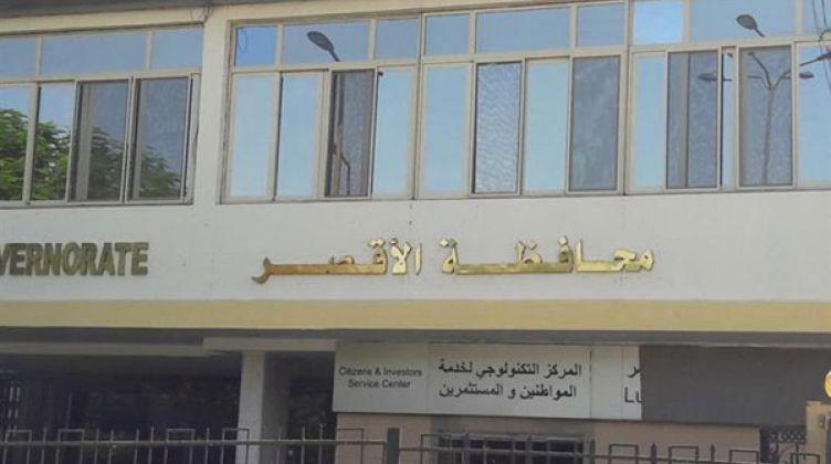 وظائف حكومية فى ديوان عام المحافظة القاهرة 2021