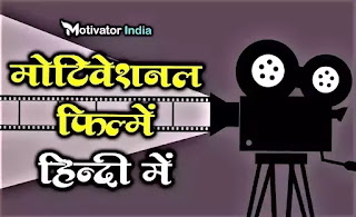 motivational movies, hindi motivational movies, motivational movies in hindi, best motivational movies in hindi, inspirational movies, best inspirational movies, inspirational movies in hindi, motivational movies bollywood, motivational biography movies, motivational, movies, hindi, for student, for life, motivational movies for student, most motivational movies, best motivational movies bollywood