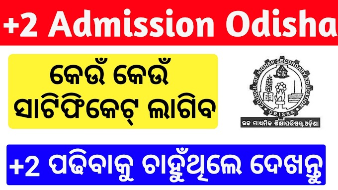 Document Required For +2 Admission 2020-21 Odisha