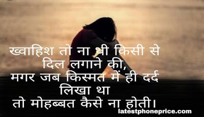 love shayari image Free Download For Whatsapp