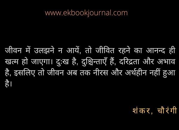 शंकर | चौरंगी | हिन्दी कोट्स