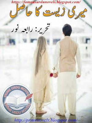 Meri zeesit ka hasil novel by Rabia Noor Episode 1 pdf