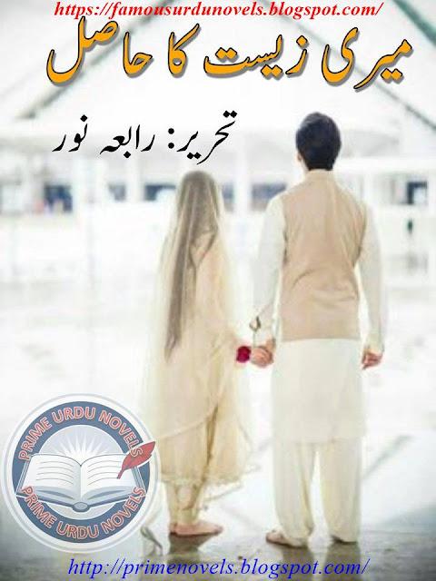 Meri zeesit ka hasil novel online reading by Rabia Noor Episode 1