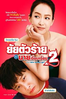 My New Sassy Girl 2 (2016) ยัยตัวร้ายกับนายเจี๋ยมเจี้ยม 2 [พากย์ไทย+ซับไทย]