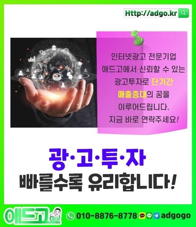 경남트위터광고