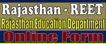 REET राजस्थान 2021 ऑनलाइन फॉर्म : REET Rajasthan 2021 Online Form