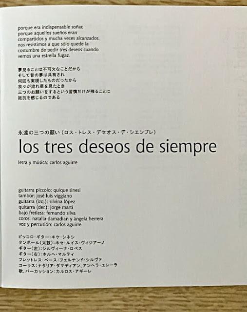 カルロス・アギーレ・グルーポ / Los Tres Deseos de Siempre