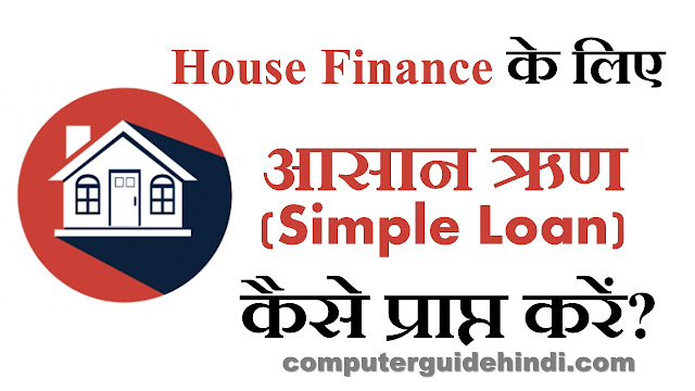 House Finance के लिए आसान ऋण(Simple Loan) कैसे प्राप्त करें?