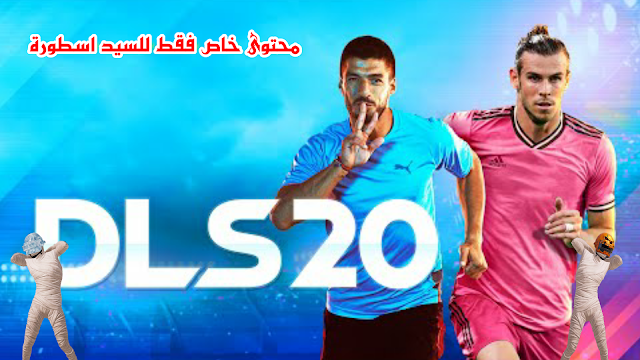 تحميل لعبة Dream League Soccer 2020