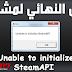 الحل النهائي لمشكل Unable to initialize Steam API في لعبة Pes 17