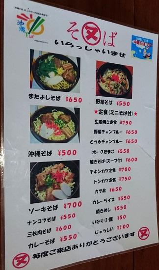 沖縄そば 又吉製麺(又吉そば)のメニューの写真