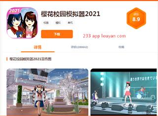 233 app leuyan com