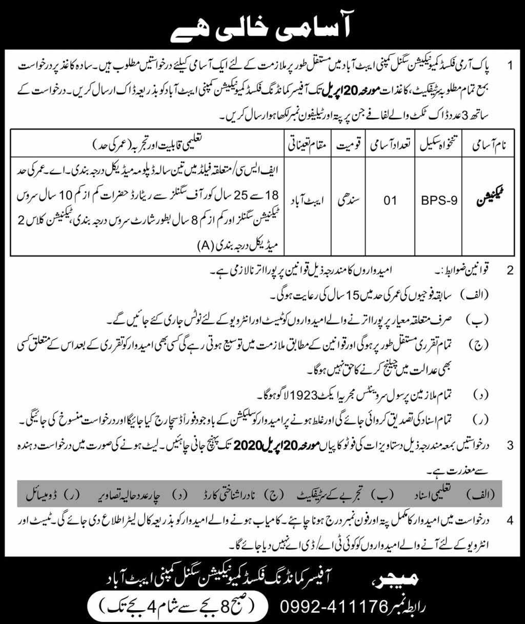 Pak Army Fixed Communication Signal Company Jobs