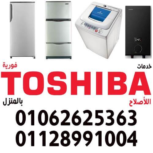 توكيل صيانة توشيبا  بالاسكندرية  فقط اتصل بنا علي موبايل / 01062625363 - 01128991004