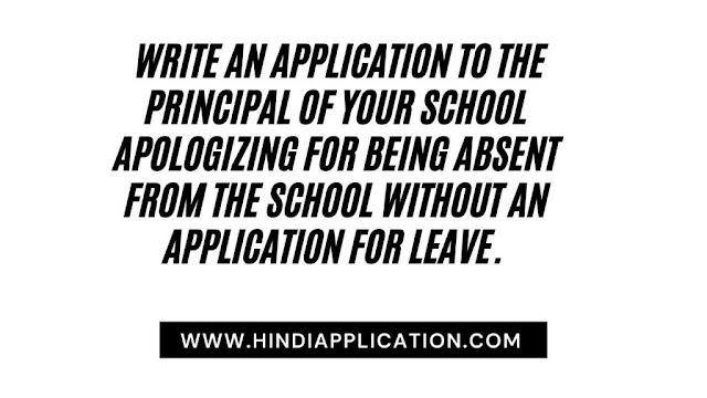 Write an application to the Principal of your school apologizing for being absent from the school without an application for leave. Your name has been struck off the rolls, request the Principal to readmit you.