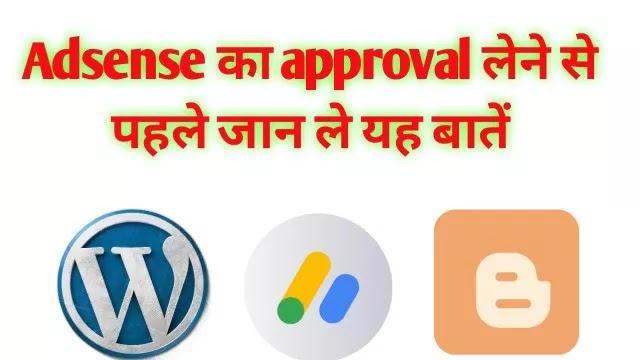 Google Adsense Approval लेने से पहले जान ले यह 10 बातें