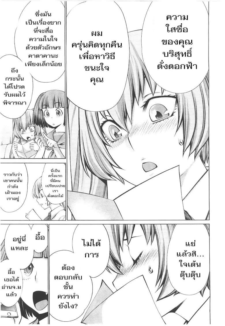 Killing Bites - หน้า 12