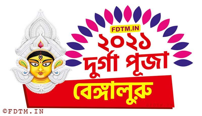 2021 Bengaluru Durga Puja Date and Time