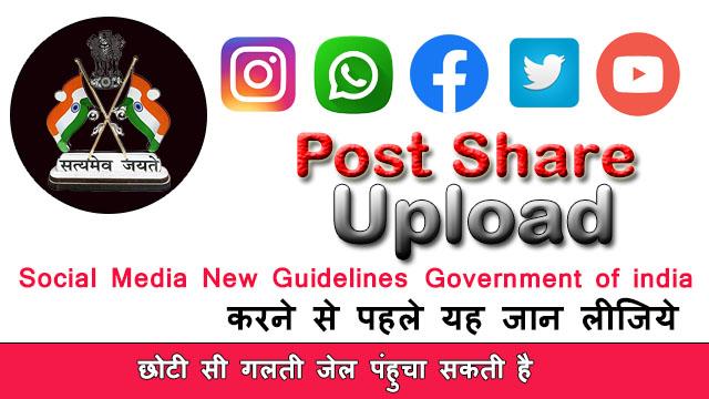 OTT New Social Media Guidelines 2021 in India for Facebook YouTube Twitter Instagram  Whatsapp