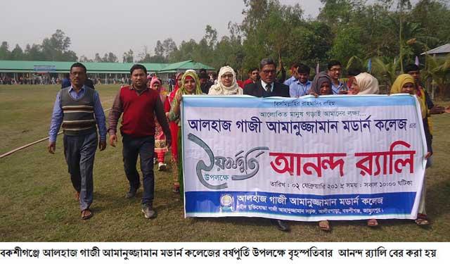 Anniversary celebration of Alhaj Gazi Amanuzzaman Modern College in Bakshiganj