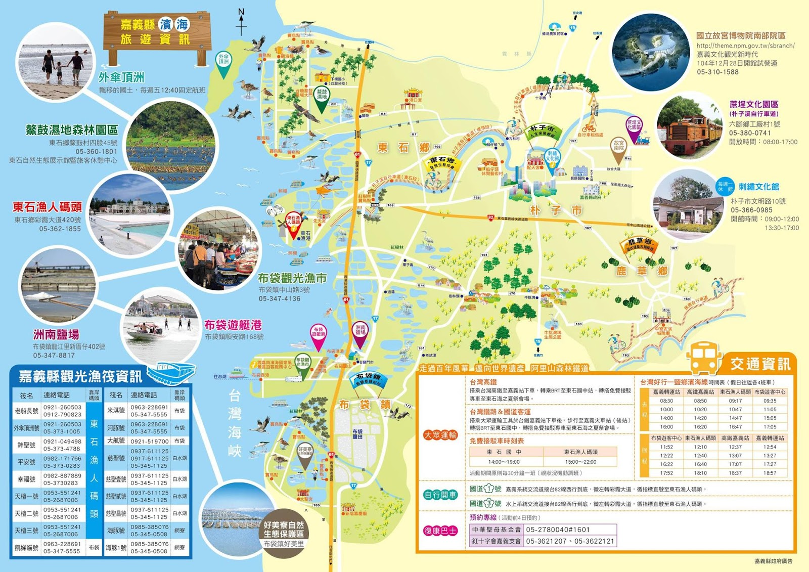 嘉義東石漁人碼頭海之夏祭 @ 2015-2016臺灣檔期活動攤位資訊 :: 痞客邦