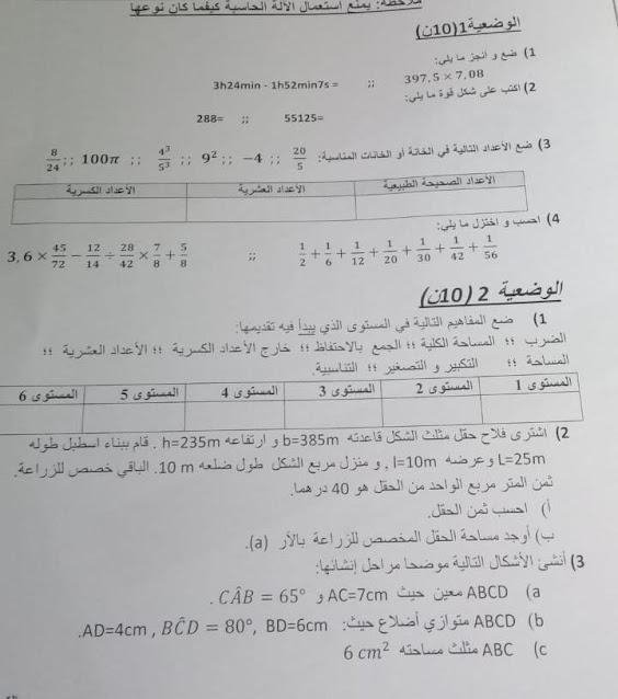 امتحان مباراة التعليم مادة الرياضيات