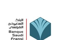 البنك السعودي الفرنسي، يعلن عن توفر فرص وظيفية شاغرة لحملة البكالوريوس فما فوق
