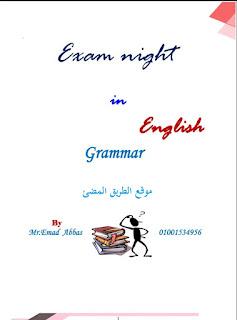 تحميل المراجعة النهائية في اللغه الانجليزيه الصف الاول الثانوي الترم الاول 2020 لمستر عماد عباس الجديدة .