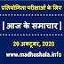 करेंट अफेयर्स - 20 अक्टूबर, 2020 [ आज के समाचार ] - Daily News in Hindi
