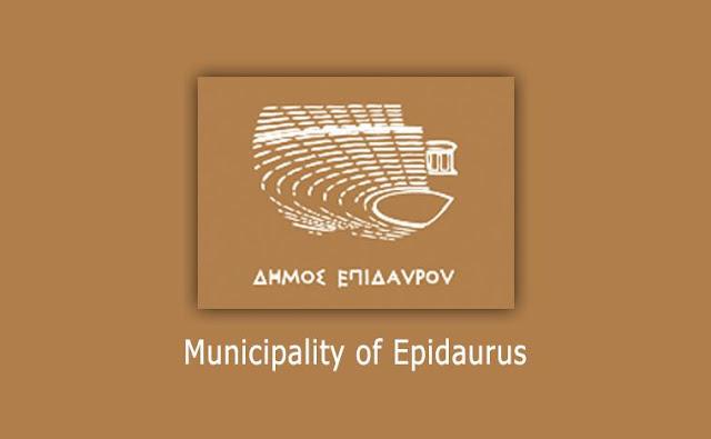Δήμος Επιδαύρου: Οι πολίτες πρώτα να τηλεφωνούν για οποιουδήποτε είδους συναλλαγή με τις υπηρεσίες του Δήμου