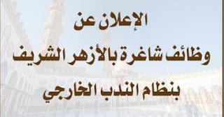 وظائف خالية بجامعة الأزهر الشريف