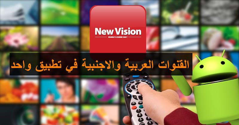 vision tv برنامج مشاهدة قنوات مشفرة مع كود vision tv code 2018