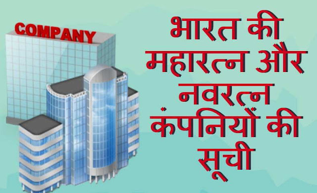 List of Maharatna and Navratna Companies of India