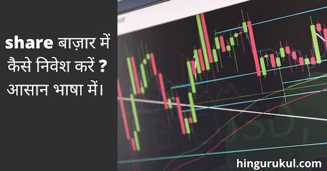 2021 में share बाज़ार में कैसे निवेश करें :बिलकुल आसान तरीक़ा।